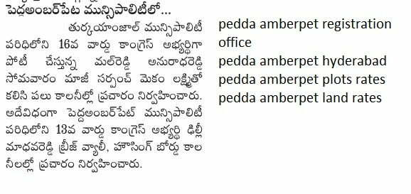 pedda amberpet 2020 pedda amberpet pincode 2020 pedda amberpet plots 2020 pedda amberpet municipality 2020 pedda amberpet nagar panchayat 2020 plots for sale in pedda amberpet hyderabad 2020 pedda amberpet plots for sale 2020 pedda amberpet real estate 2020 pedda amberpet registration office 2020 pedda amberpet hyderabad 2020 pedda amberpet plots rates 2020 pedda amberpet land rates 2020 pedda amberpet map 2020 pedda amberpet hayathnagar 2020 pedda amberpet route map 2020 pedda amberpet municipality property tax 2020 pedda amberpet village map 2020 pedda amberpet hayathnagar mandal 2020 hayathnagar to pedda amberpet 2020 pedda amberpet narayana college 2020 pedda amberpet outer ring road 2020 janachaitanya pedda amberpet 2020 pedda amberpet current office phone number 2020 pedda amberpet jcb showroom 2020 pedda amberpet survey numbers 2020
