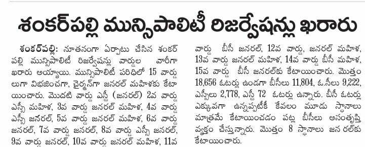 Shankarpally Municipality into 15 wards